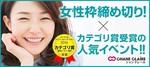 【新宿の婚活パーティー・お見合いパーティー】シャンクレール主催 2018年3月21日