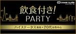 【銀座の婚活パーティー・お見合いパーティー】シャンクレール主催 2018年3月21日