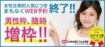【名駅の婚活パーティー・お見合いパーティー】シャンクレール主催 2018年3月25日