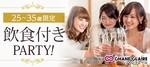 【栄の婚活パーティー・お見合いパーティー】シャンクレール主催 2018年3月21日