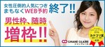 【心斎橋の婚活パーティー・お見合いパーティー】シャンクレール主催 2018年3月21日