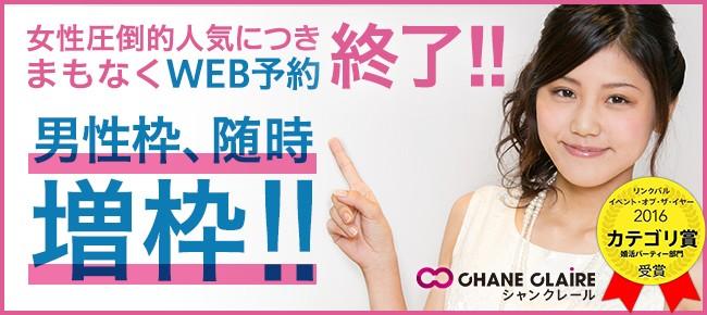 【心斎橋の婚活パーティー・お見合いパーティー】シャンクレール主催 2018年3月24日