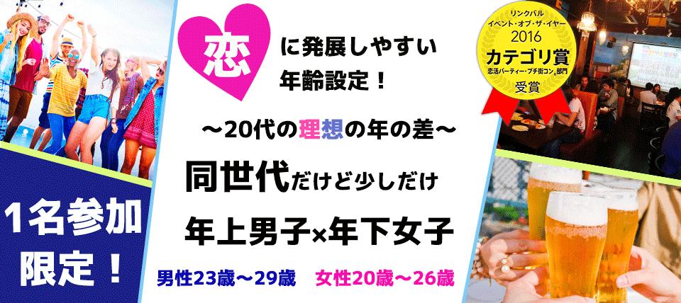 【上野のプチ街コン】街コンALICE主催 2018年2月1日