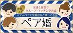 【三宮・元町の婚活パーティー・お見合いパーティー】シャンクレール主催 2018年3月21日