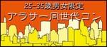 【大宮のプチ街コン】株式会社GiveGrow主催 2018年2月23日