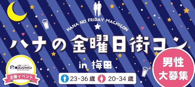 【梅田のプチ街コン】街コンジャパン主催 2018年2月16日
