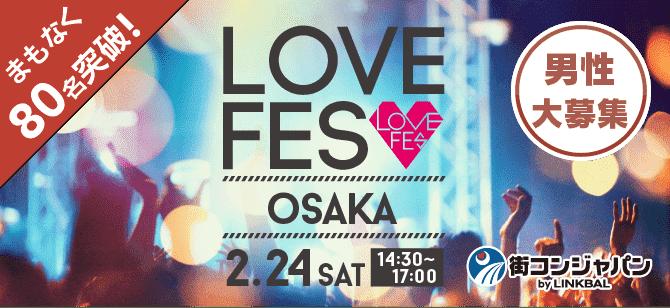 【前回200名以上にご参加いただきました!!】LOVE FES OSAKA 第8弾!(昼の部)