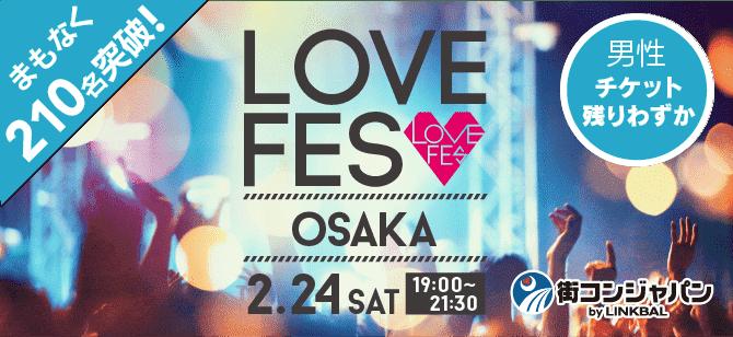 【まもなく210名!男性残りわずか★】LOVE FES OSAKA 第8弾!(夜の部)