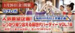 【三宮・元町の恋活パーティー】ユナイテッドレボリューション 主催 2018年1月26日