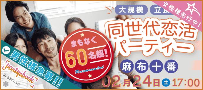 【東京都六本木の恋活パーティー】パーティーズブック主催 2018年2月24日