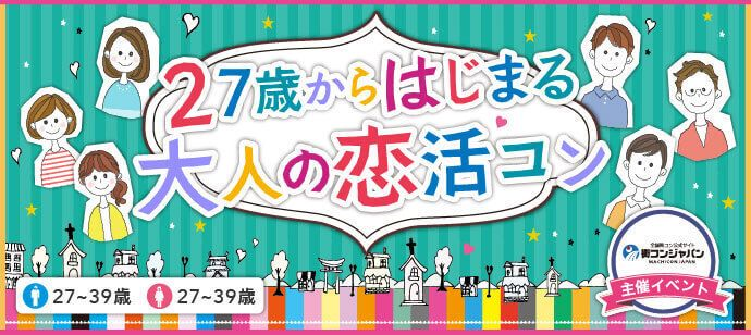 第74回27歳からはじまる大人の恋活コンin梅田