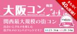 【梅田の街コン】街コンジャパン主催 2018年2月25日