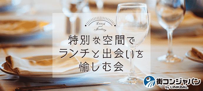 【天神の恋活パーティー】街コンジャパン主催 2018年2月4日