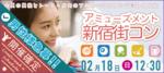 【新宿のプチ街コン】パーティーズブック主催 2018年2月18日