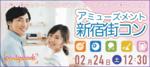 【新宿のプチ街コン】パーティーズブック主催 2018年2月24日