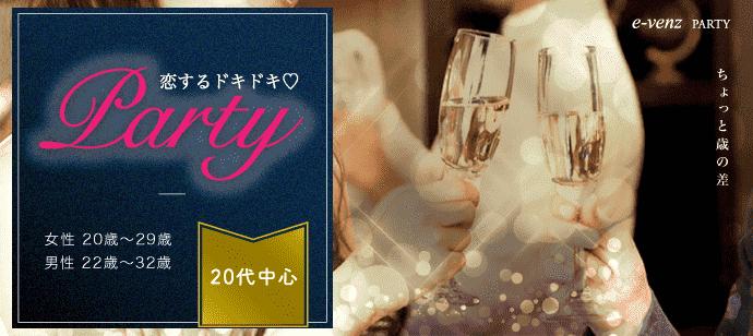 1月23日(火)【恵比寿】【20代中心】初参加も安心の完全着席型ランチコン!