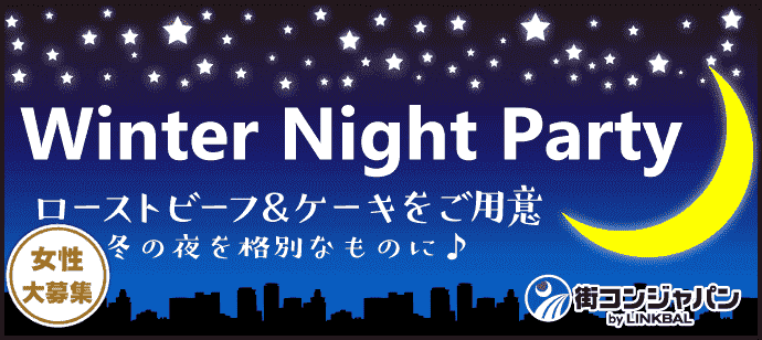 Winter Night Party