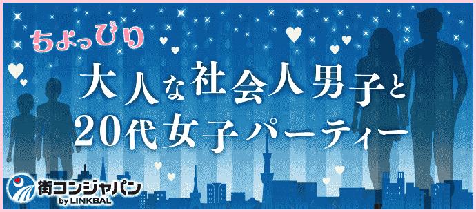 【有楽町の恋活パーティー】街コンジャパン主催 2018年1月31日