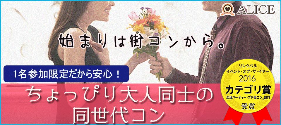 【赤坂のプチ街コン】街コンALICE主催 2018年2月10日