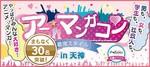【天神のプチ街コン】街コンジャパン主催 2018年2月24日