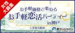 【三宮・元町の恋活パーティー】街コンジャパン主催 2018年2月18日