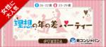 【梅田の恋活パーティー】街コンジャパン主催 2018年2月24日