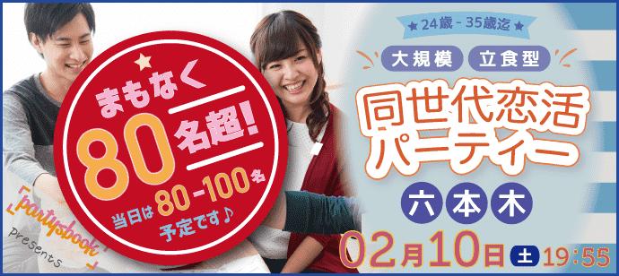 【東京都六本木の恋活パーティー】パーティーズブック主催 2018年2月10日