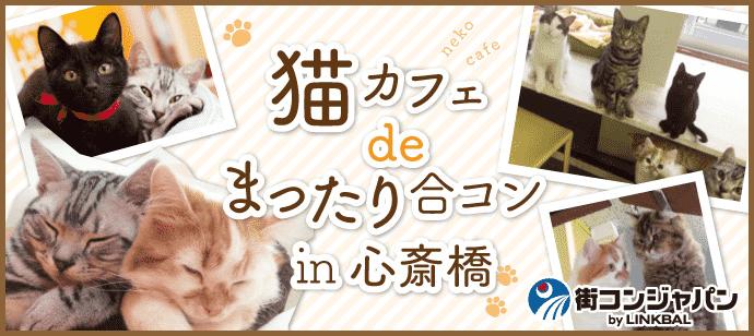 【心斎橋のプチ街コン】街コンジャパン主催 2018年1月25日