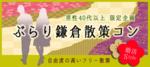 【鎌倉のプチ街コン】株式会社スタイルリンク主催 2018年2月4日