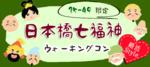 【東京都その他のプチ街コン】株式会社スタイルリンク主催 2018年2月24日