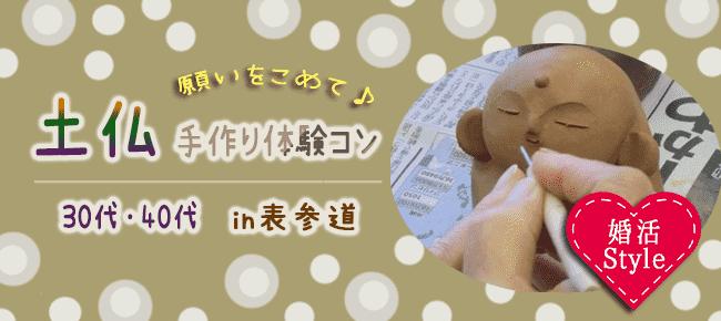 【東京都その他の趣味コン】株式会社スタイルリンク主催 2018年2月17日