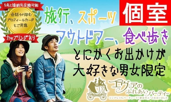 【名駅の婚活パーティー・お見合いパーティー】有限会社アイクル主催 2018年2月24日