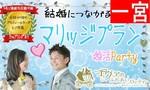 【一宮の婚活パーティー・お見合いパーティー】有限会社アイクル主催 2018年2月24日