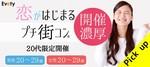 【仙台のプチ街コン】evety主催 2018年2月24日