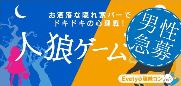 …【20〜35歳限定】休日は頭を使う『人狼ゲーム』…ゲームマスターが居て安心!人狼ゲームコンin名古屋