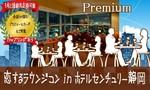 【静岡の婚活パーティー・お見合いパーティー】有限会社アイクル主催 2018年2月25日
