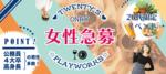 【岩手県その他のプチ街コン】名古屋東海街コン主催 2018年1月21日