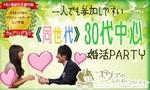 【富山の婚活パーティー・お見合いパーティー】有限会社アイクル主催 2018年2月24日