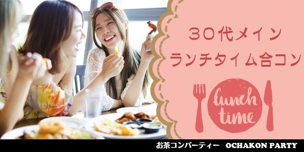 京都さわやか30代メイン(男女共に26-38歳)の着席型&ランチタイム合コン開催!
