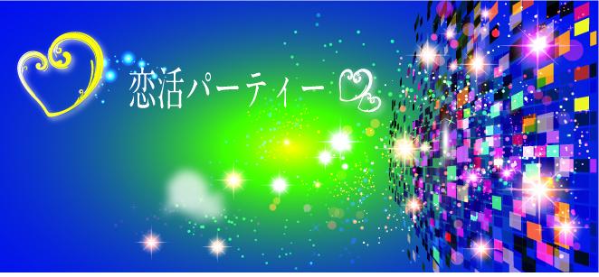 【奈良の恋活パーティー】SHIAN'S PARTY主催 2018年1月25日