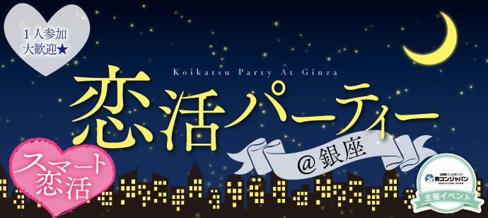 【銀座の恋活パーティー】街コンジャパン主催 2018年1月22日