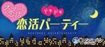 【銀座の恋活パーティー】街コンジャパン主催 2018年1月23日
