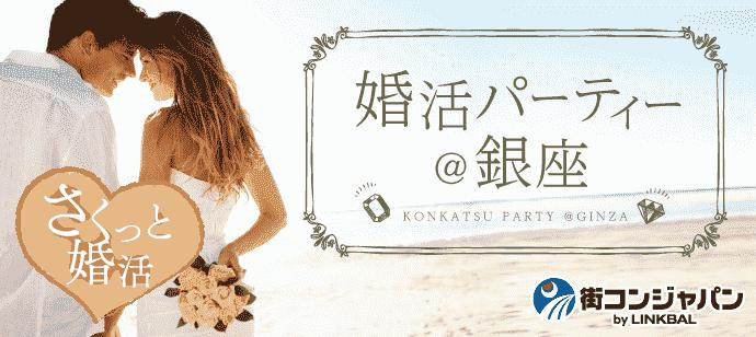 【銀座の婚活パーティー・お見合いパーティー】街コンジャパン主催 2018年1月29日