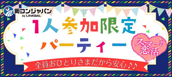 【銀座の恋活パーティー】街コンジャパン主催 2018年1月30日