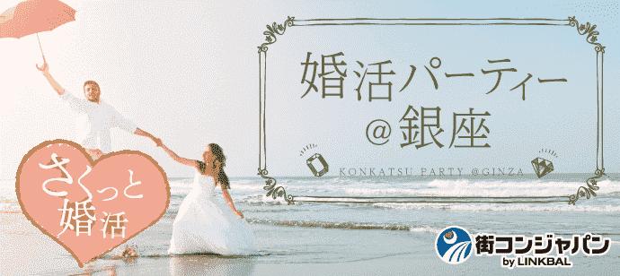 【銀座の婚活パーティー・お見合いパーティー】街コンジャパン主催 2018年1月31日