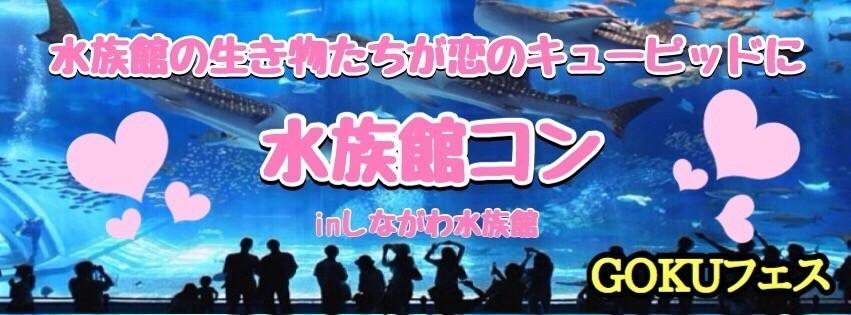 【東京】1/27 (土)【女子に人気の水族館コン 】inしながわ水族館☆ココだけポイント!1:1の時間が必ずある♪~水族館の生き物たちが恋のキューピットに♪~