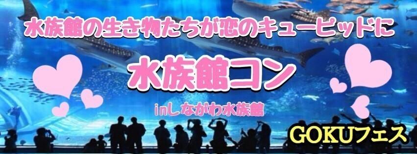 【東京】2/10(土)【女子に人気の水族館コン 】inしながわ水族館☆ココだけポイント!1:1の時間が必ずある♪~水族館の生き物たちが恋のキューピットに♪~1人参加も多数♪