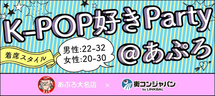 【天神のプチ街コン】街コンジャパン主催 2018年1月27日
