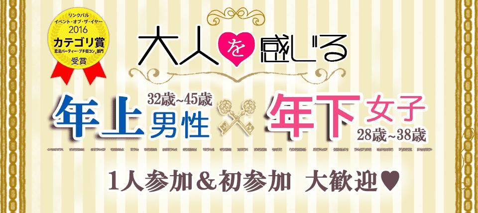 【新宿のプチ街コン】街コンALICE主催 2018年2月17日