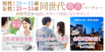 【名駅の婚活パーティー・お見合いパーティー】街コンmap主催 2018年2月18日